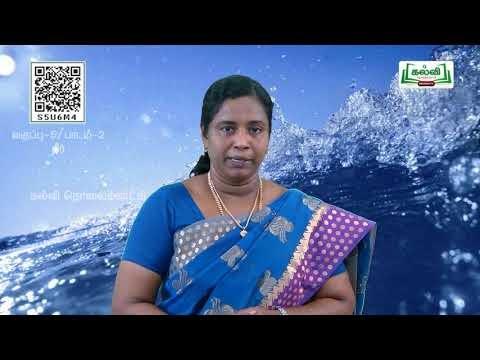 5th Science நீர் பருவம் 2  பாடம் 2  பகுதி 2 Kalvi TV