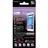 レイ・アウト Xperia X Performance 液晶保護ガラスフィルム 9H 光沢 0.15mm 貼り付けキット付 RT-RXPXPFG/CK15