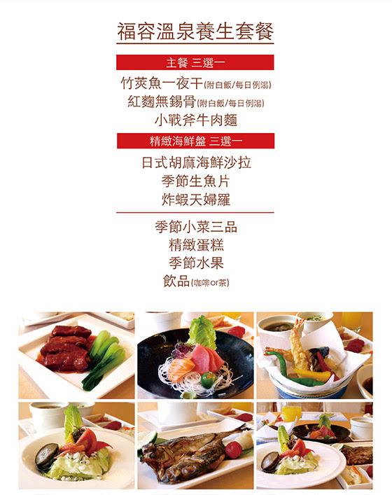 福容大飯店 淡水紅樹林/福容/淡水/紅樹林/泡湯