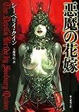 悪魔の花嫁 (創元推理文庫)