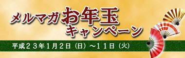 松菱お年玉メルマガキャンペーン