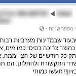 פעמיים תוך שבוע תקלת אינטרנט בחברת אנלימיטד - ynet ידיעות אחרונות