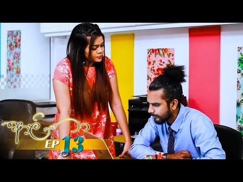 Aaliya Episode 13 - (2021-04-19)