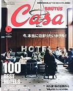 Casa BRUTUS (カーサ・ブルータス) 2012年 05月号 [雑誌]