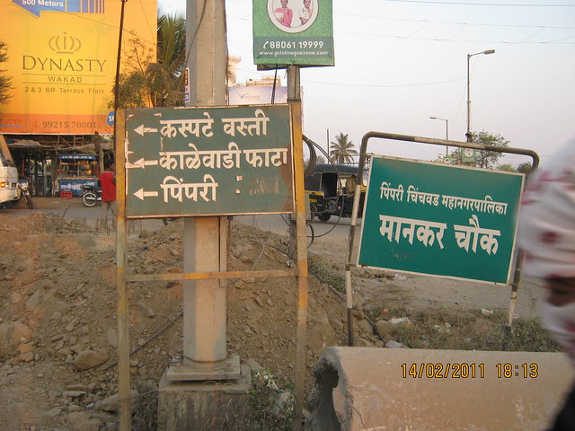 To Kalewadi Phata - Kaspate Wasti - Mankar Chowk at Wakad, Pune 411 057