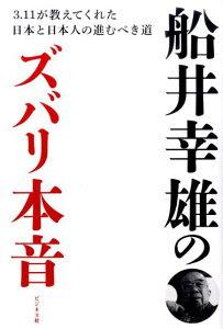 船井幸雄のズバリ本音