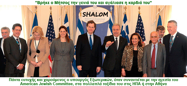 Aβραμοπουλος, american jewish committee