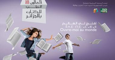 الطبعة الثامنة عشر لصالون الجزائر الدولى للكتاب