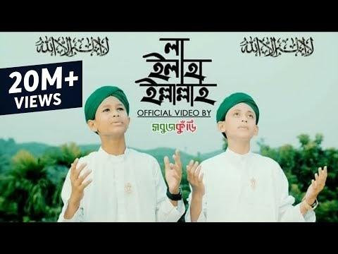 La ilaha illalah khali malik tumi lyrics    লা ইলাহা ইল্লাল্লাহ খালিক মালিক তুমি ইলাহ্ লিরিক