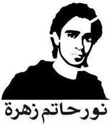 Zahra was an anti-government activist and graffiti artist in Syria. He and his friends spray-painted slogans against President Bashar Assad around the suburbs of Damascus, the Syrian capital.