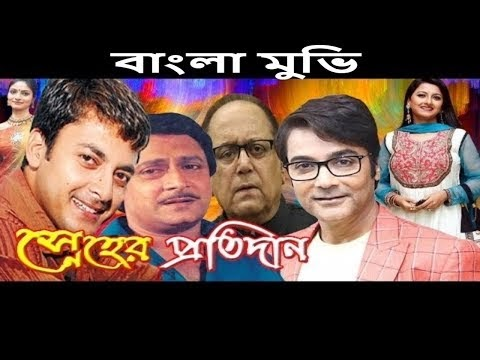 """Prosenjit, Ranjait Mollik  Super hit Bengali Movie: """"Sneher Pratidan"""" স্নেহের প্রতিদান"""