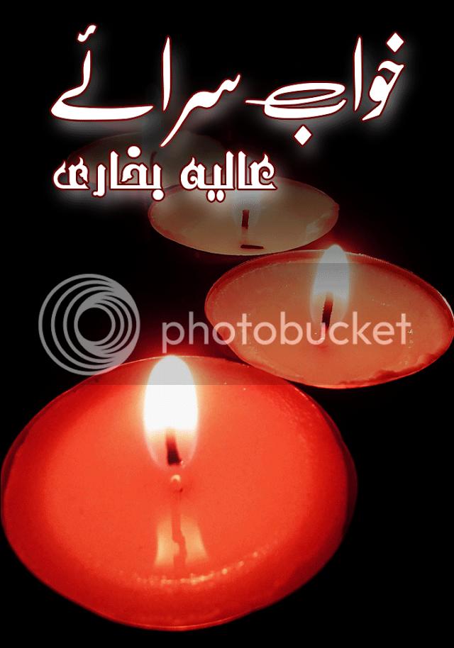 Khawab saraey by Aaliya Bukhari pdf.