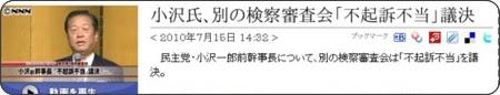 http://www.news24.jp/articles/2010/07/15/07162867.html