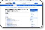 http://www.mhlw.go.jp/stf/seisakunitsuite/bunya/0000099161.html