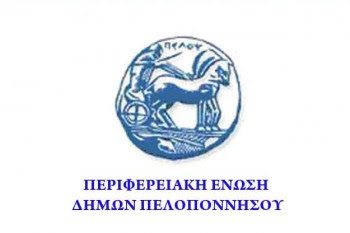http://www.arcadiaportal.gr/sites/default/files/Ped-PeloponnisoyLOGO-350x233_0_0_0.jpg
