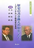 歴史の書き換えが始まった!―コミンテルンと昭和史の真相 (日本の息吹ブックレット)