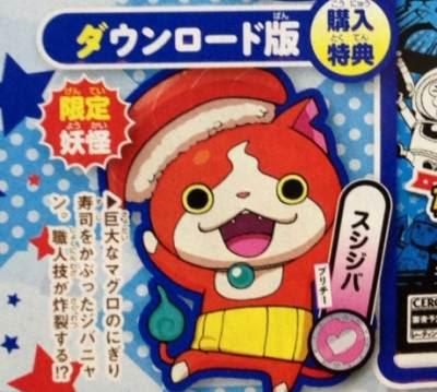 スシジバ 新作の妖怪ウォッチ3スキヤキの最新情報 天ぷらすしの