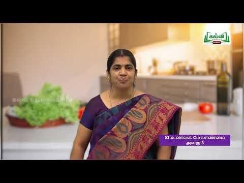 11th Restaurant management உணவினைத் தேர்ந்தெடுத்தல் சமைக்கும் முறைகள்  அலகு 5 பகுதி  Kalvi TV