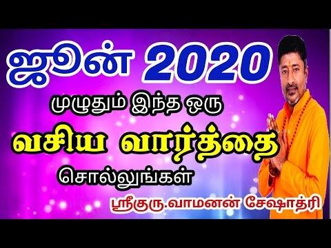 ஜூன் 2020 முழுதும் இந்த வசிய வார்த்தை சொல்லுங்கள்#Vasiyam