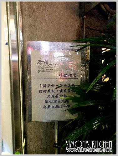 江浙秀蘭小吃03