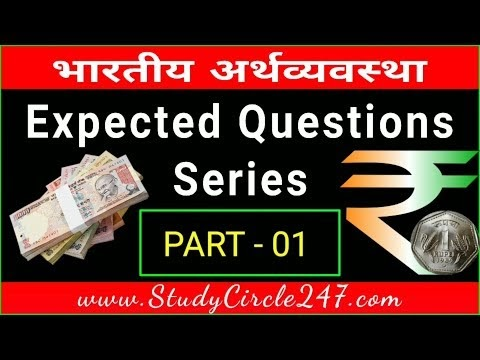Indian Economy Expected Questions Part - 01 For Upcoming Exams | अर्थव्य...