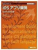 TECHNICAL MASTERはじめてのiOSアプリ開発Swift対応版
