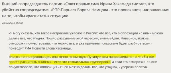 Ирина Хакамада: Убийство Бориса Немцова – это провокация