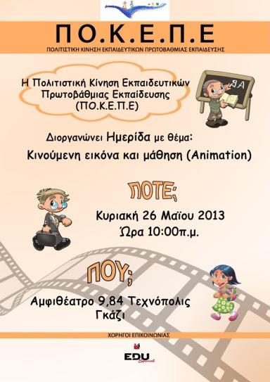 pokepe- αφίσα animation