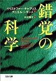 錯覚の科学 (文春文庫)