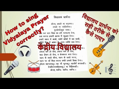 How to sing KVS prayer correctly | Mistakes in Prayers by students | Kendriya Vidyalaya Prayer Song