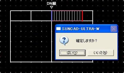 内部階段>DN線