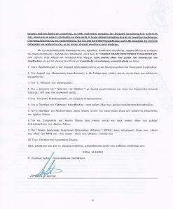 ΕΞΩΔΙΚΟ ΣΩΡΡΑ ΣΤΟ ΤΧΣ 16-6-2014 .5