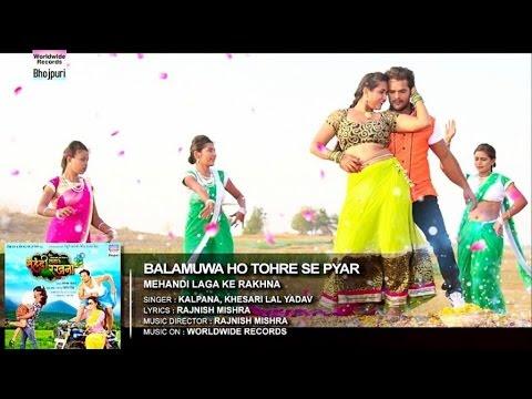 भोजपुरी सॉंग Balamuwa Ho Tohre Se Pyar का फुल एच.डी विडियो - Bhojpuri video song Balamuwa Ho Tohre Se Pyar from movie Mehandi Laga Ke Rakhna