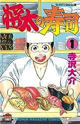 将太の寿司(1) (少年マガジンコミックス)