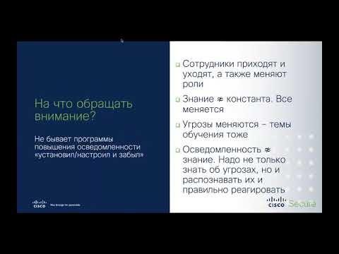 Как выстроить эффективный процесс повышения осведомленности по ИБ (видео)