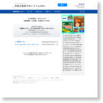 フジテレビソウル支局に押し掛けたのは金正恩称賛団体-Chosun online 朝鮮日報