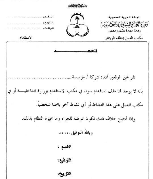 صيغة خطاب رسمي لمكتب العمل Asyalafi Blogspot Com