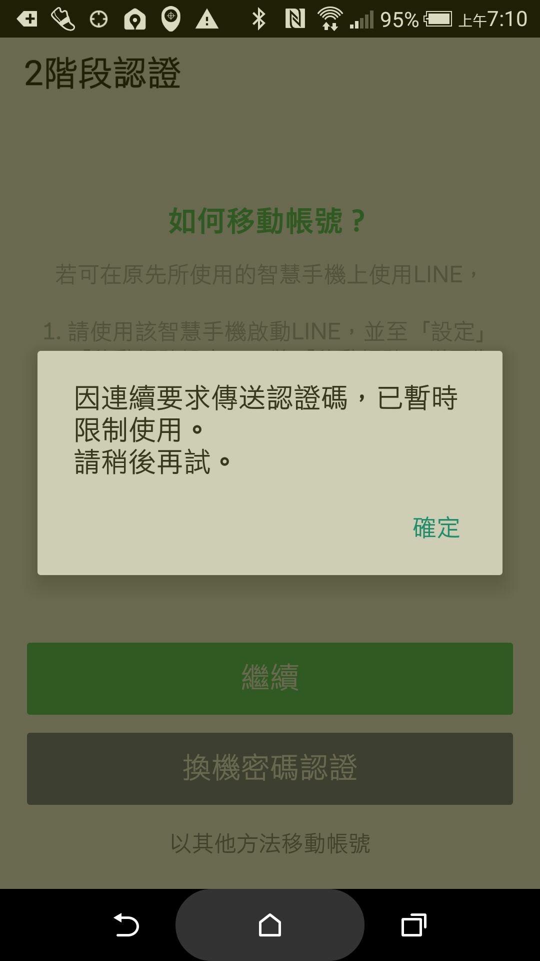 因連續要求傳送驗證碼,已暫時限制使用