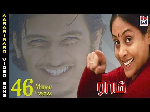 Raam Tamil Movie | Aarariraro Video Song | Jiiva | Saranya | Yuvan Shankar Raja |