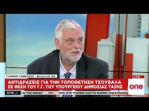 Λοβέρδος: «Δεν είμαι ευτυχής με την επιλογή Τσουβάλα»