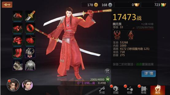 game kiếm thế mobile tại china