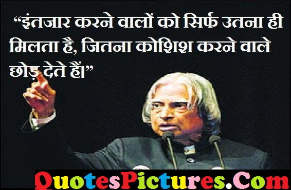 Motivation Life Quote In Hindi Life Quotes Of Abdul Kalam