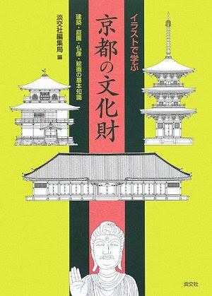 イラストで見る京都の文化財建築庭園仏像絵画の基礎知識淡