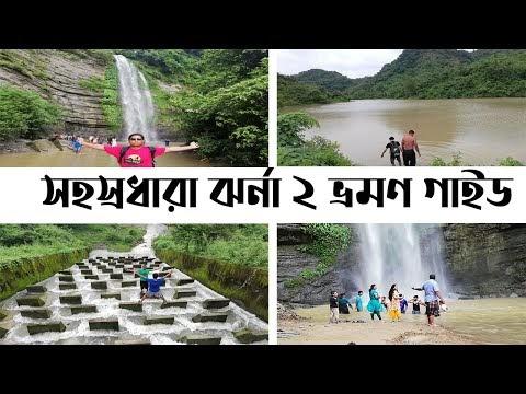 সহস্রধারা ঝর্ণা - ২ (মূল সহস্রধারা) ট্রেইল - ভ্রমণ গাইড । Sohosrodhara - 2 Waterfall | Places to visit in sitakunda mirsharai