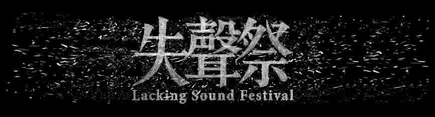 Lacking Sound Fest. 失聲祭