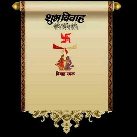 lagna patrika format Marathi download   Banner in 2019