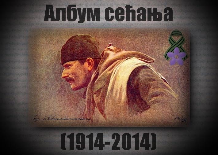 Албум сећања (1914-2014)