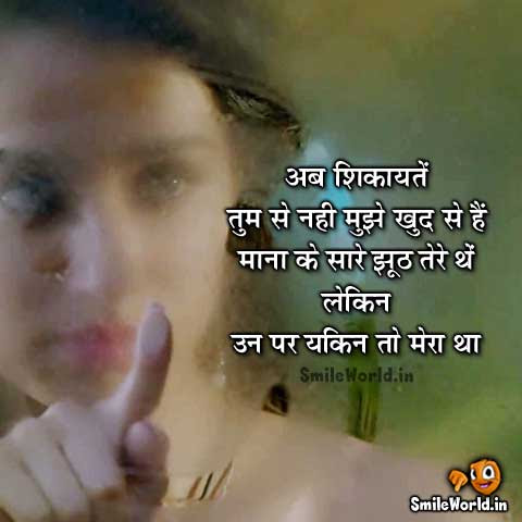 Bahut Royegi Sad Love Hurt Shayari In Hindi For Girlfriend