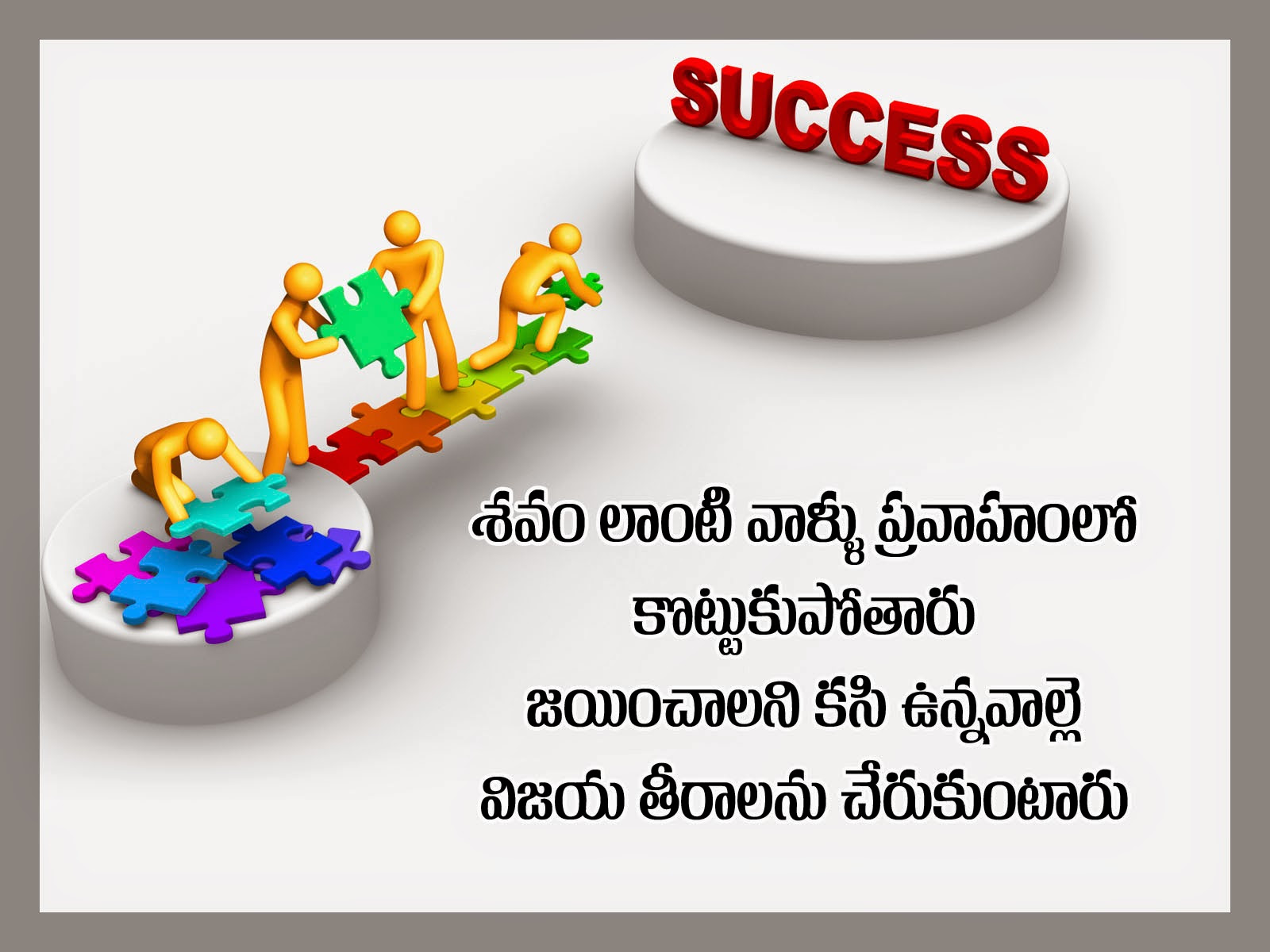 Telugu Inspirational Quotes On Success For Whatsapp Best Greetings