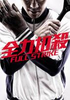 全力扣殺(Full Strike)poster